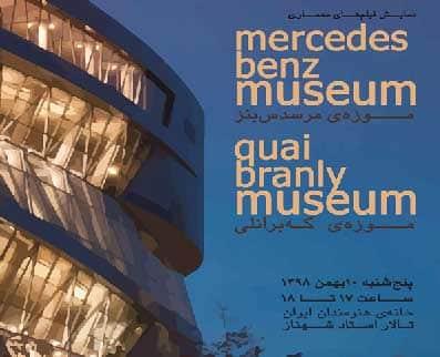 """موزه مرسدس بنز"""" و """"موزه که برانلی"""