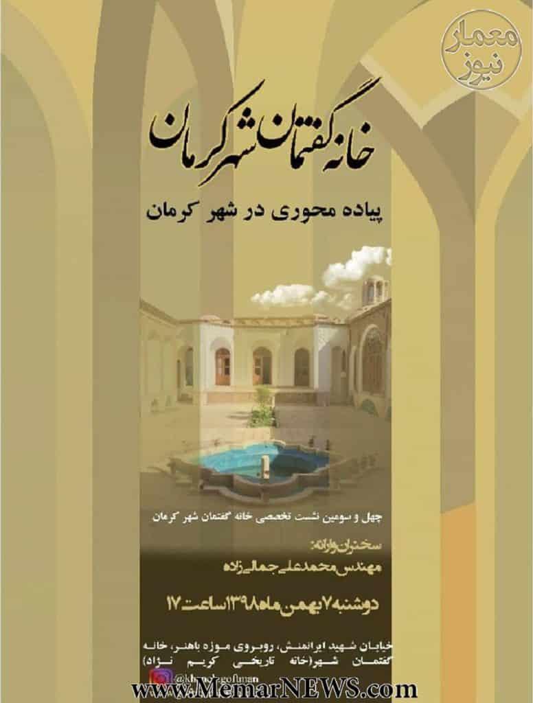 نشست «پیاده محوری در شهر کرمان» – کرمان