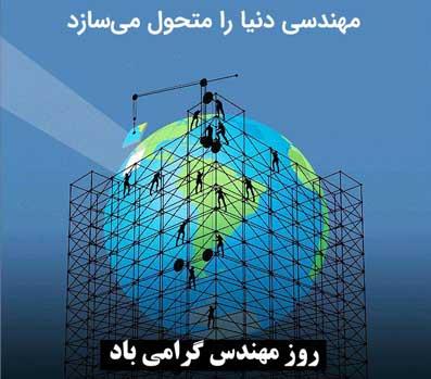 خواجه نصیرالدین طوسی-روز مهندس1